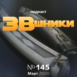 Подкаст «ЗВшники», выпуск 145