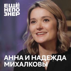 Анна и Надежда Михалковы —«В нашей семье безбашенных людей нет»