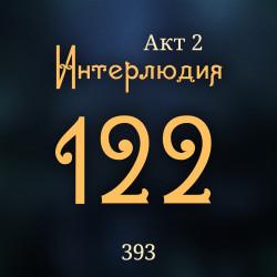 Внутренние Тени 393. Акт 2. Интерлюдия 122