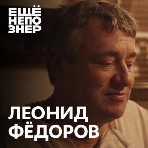 №68: Леонид Фёдоров —«Пир во время чумы»