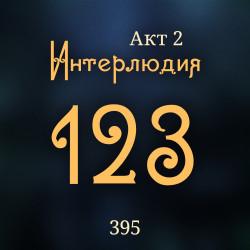 Внутренние Тени 396. Акт 2. Интерлюдия 123