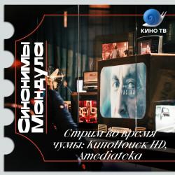 #32 Стрим во время чумы: КиноПоиск HD, Amediateka