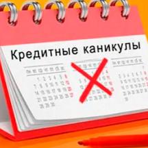 АНТИКРИЗИСНЫЙ ЭФИР. ЧАСТЬ 1. Кредитные каникулы - обзор изменений