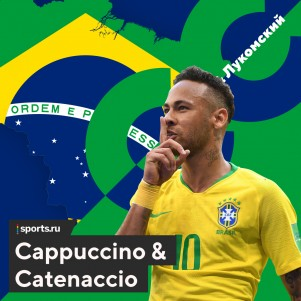 Новая Бразилия. Даешь мозг!