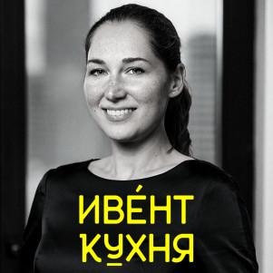 Анастасия Мартинен — директор выставки ИННОПРОМ