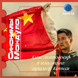 #33 Кинематограф в изоляции: пример Китая