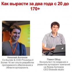 BO 005 : C 20 до 170 за два года с COO Provectus IT Николаем Антоновым