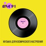 ЭРА' 91