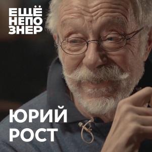 №71: Юрий Рост: «Она была старшина, а ей капитаны шинель подавали»