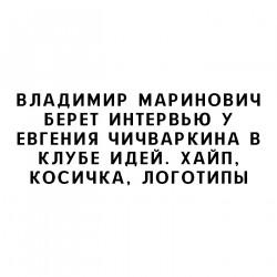 Владимир Маринович берет интервью у Евгения Чичваркина в Клубе Идей. Хайп, косичка, логотипы