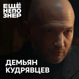 №72: Демьян Кудрявцев —Собчак, Путин, «Ведомости» и пара революций