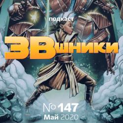 Подкаст «ЗВшники», выпуск 147