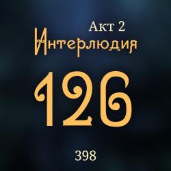 Внутренние Тени 389. Акт 2. Интерлюдия 126