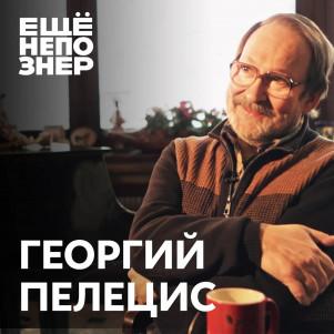 №73: Георгий Пелецис —великий композитор о самой прекрасной музыке на свете