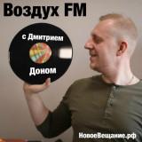 Воздух FM - Новое Вещание - Винил