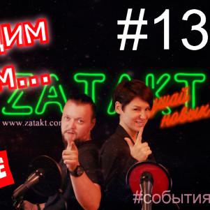 Выпуск 13. Новости и события о музыке и не только (LIVE) | Zatakt