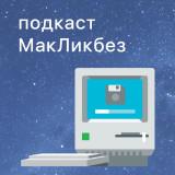 подкаст МакЛикбез