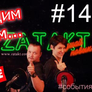 Выпуск 14. Новости и события о музыке и не только (LIVE) | Zatakt