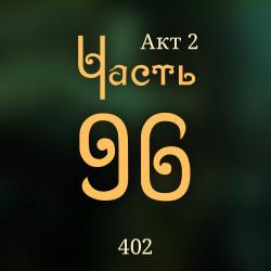 Внутренние Тени 402. Акт 2. Часть 96