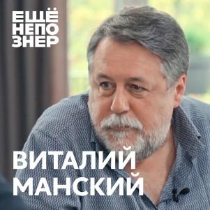 №74: Виталий Манский —любимый Михалков, анатомия Тату и собственная плоть