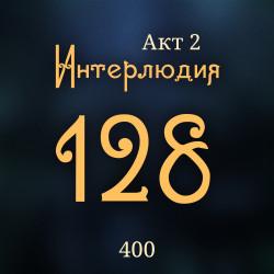 Внутренние Тени 400. Акт 2. Интерлюдия 128