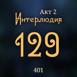 Внутренние Тени 401. Акт 2. Интерлюдия 129