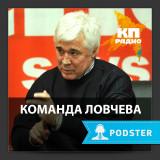 Команда Ловчева