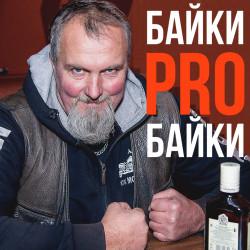 """О приводных ремнях мотоциклов, как выбрать, как беречь. """"Байки про Байки"""" с Алексеем Марченко."""