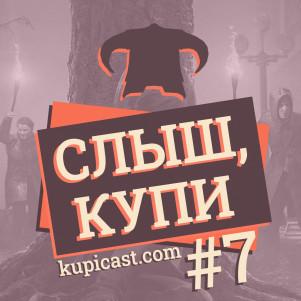#7: Поиграли в The Last of Us: Part II, трейлер Cyberpunk 2077 и скандалы в игровой индустрии