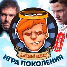 The Last of Us: Part II — кульминация поколения PS4, разбираем со спойлерами / Душевный подкаст №32