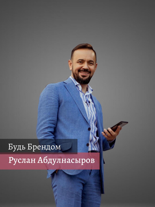 Выпуск #85 Руслан Абдулнасыров. Как личный бренд принес с одного поста 35 000 000 рублей?