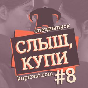 #8: Спецвыпуск. The Last of Us: Part II со спойлерами⚠️