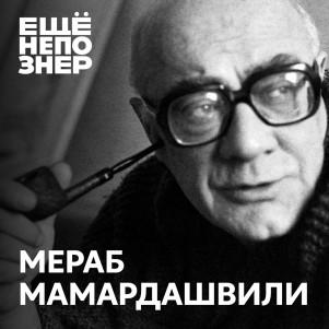 №76: Мераб Мамардашвили: «Истина дороже Родины». История жизни великого философа