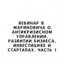 Вебинар В. Мариновича о антикризисном управлении, развитии бизнеса, инвестициях и стартапах. Часть 1