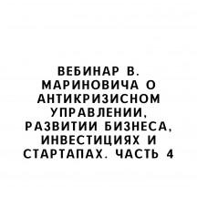 Вебинар В. Мариновича о антикризисном управлении, развитии бизнеса, инвестициях и стартапах. Часть 4