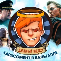 Игры с харассментом в Ubisoft, русский RAID, суровый военный «Грейхаунд» / Душевный подкаст №33