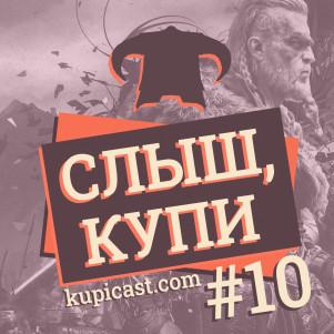 #10: Far Cry 6, как работает Watch Dogs: Legion и чем заниматься в Assassin's Creed Valhalla