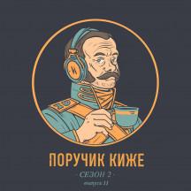 S2E11. История чая в России: завариваем с 17 века