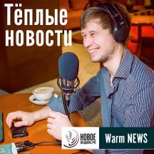 Теплые Новости