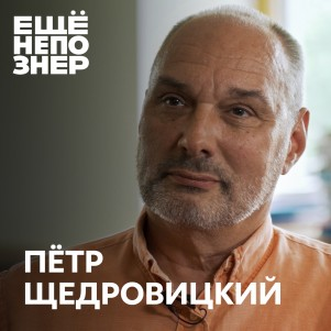 №78: Пётр Щедровицкий — «Россия возвращается в историю»