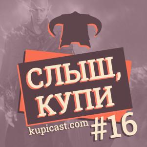 #16: Gamescom, DC FanDome и Call of Duty: Black Ops Cold War