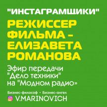 Елизавета Романова - режиссер фильма