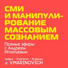 СМИ и манипулирование массовым сознанием | Эфиры с Андреем Игнатьевым