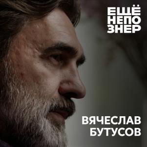№80: Вячеслав Бутусов: любить Бодрова, смотреть Балабанова, слушать Баха