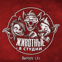 Выпуск 131. Оговорки по Фаренгейту