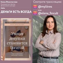 Интервью Елены Феоктистовой для ЛитРес и презентация книги