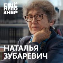 №83: Наталья Зубаревич: «И это наша Родина. И это мы такие»