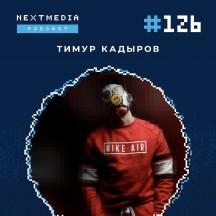 #126 Автоворонки и геймификация. Кейс запуска на 13 млн рублей во ВКонтакте - Тимур Кадыров
