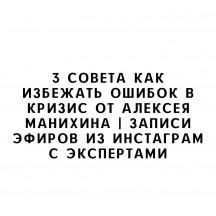 3 совета как избежать ошибок в кризис от Алексея Манихина | Записи эфиров из Инстаграм с экспертами