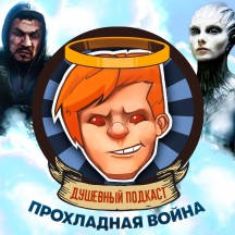 CoD: Cold War не очень, «Вратарь галактики» для взрослых, супердрама The Boys / Душевный подкаст №39